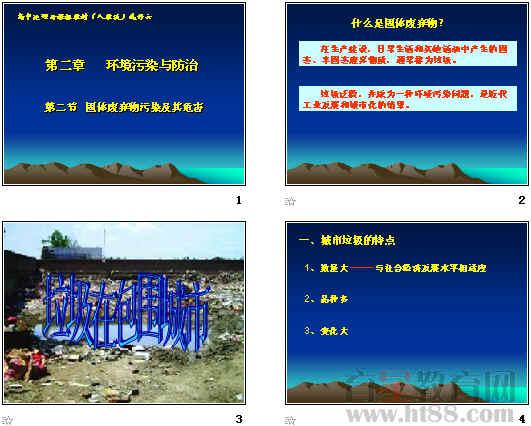 固体废弃物 污染及其危害 ppt 人教课标版