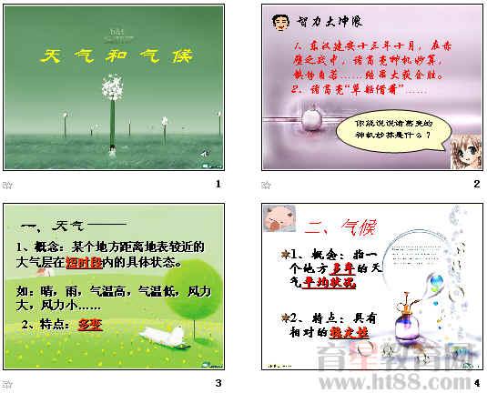 天气和气候ppt 人教课标版