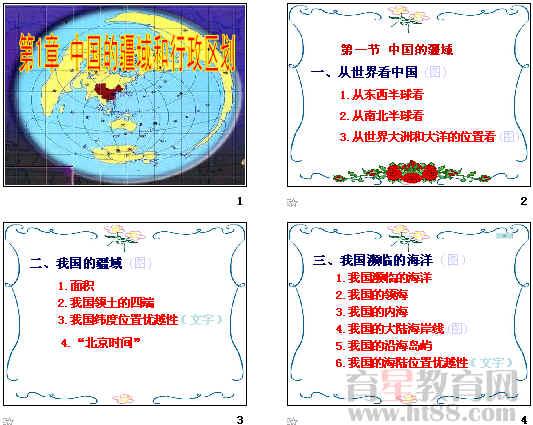 中国的疆域和行政区划ppt 人教课标版