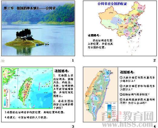 台湾ppt1 人教版
