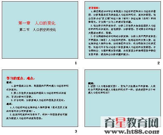 人口的空间变化ppt1 人教课标版