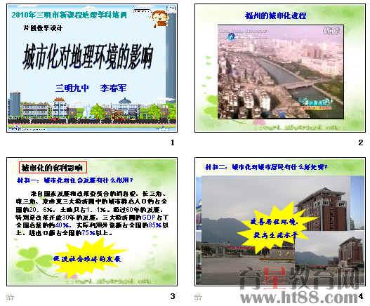 城市化对地理环境的影响 ppt2