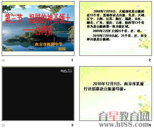祖国的神圣领土 台湾省 ppt4