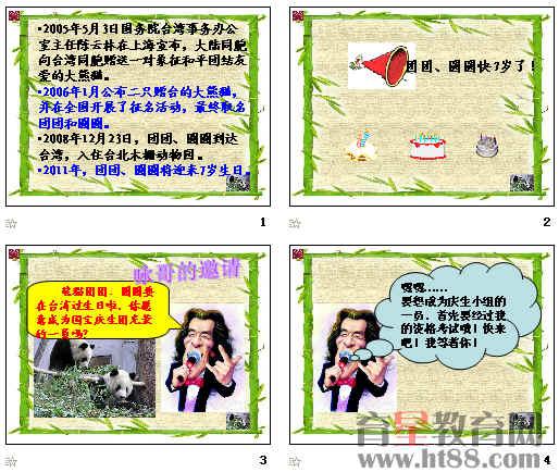 (展示照片)台湾学生收割自己种植的茭白送到动物园.