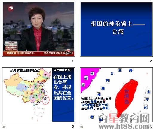 祖国的神圣领土 台湾省 ppt7
