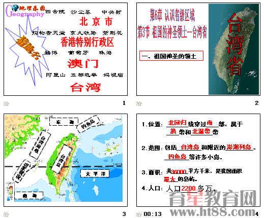 祖国的神圣领土 台湾省 ppt3