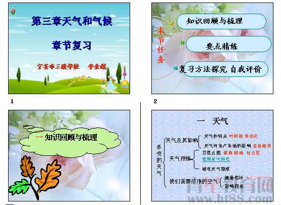 天气与气候复习 天气与气候复习资料 常见天气系统练习题