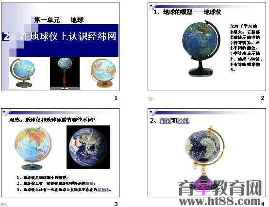 中国经纬网图-18;