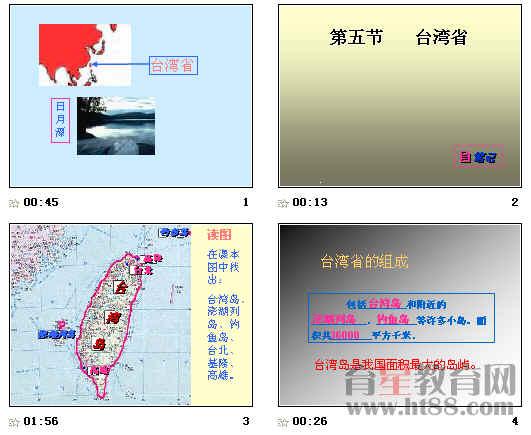 祖国宝岛 台湾省 ppt3