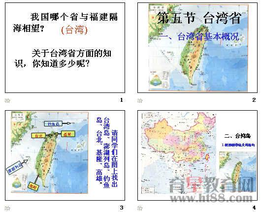 祖国宝岛 台湾省ppt4 人教版
