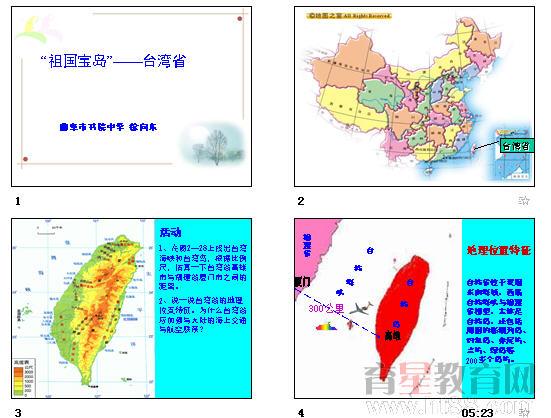 台湾另一个著名的名称又叫福尔摩沙,是从葡萄牙语的formosa