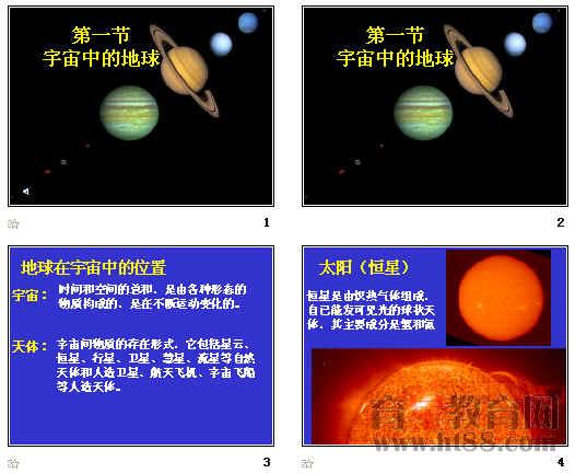 天体类型比较,九大行星