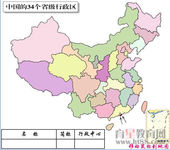 中国的34个省级行政区flash素材