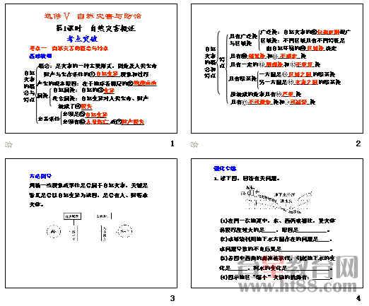 2011届高三地理一轮复习:自然灾害概述(湘教版选修5)
