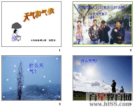 天气和气候ppt5 湘教版