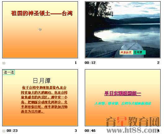 祖国的神圣领土 台湾ppt13 人教版