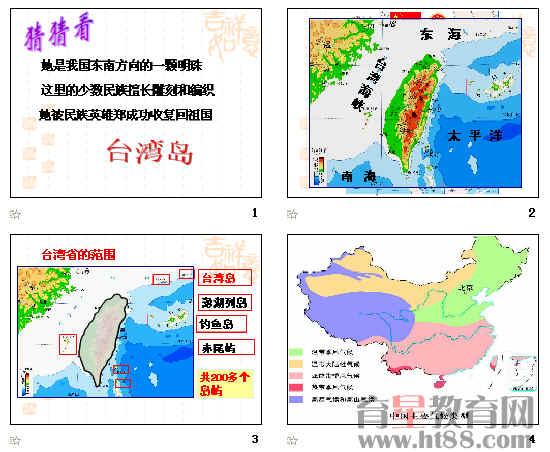 台湾省ppt1 商务星球版