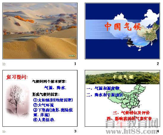 和温度带、降水和干湿地区、气候特征及评价、影响我国的气象