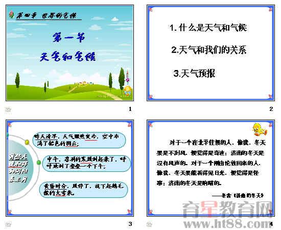 天气和气候ppt7 湘教版