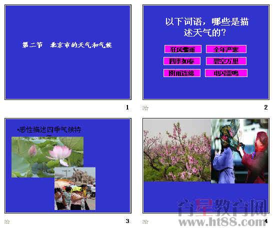 北京市的天气和气候 ppt