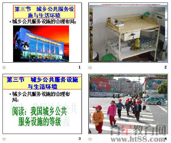 《城乡公共服务设施与生活环境》ppt