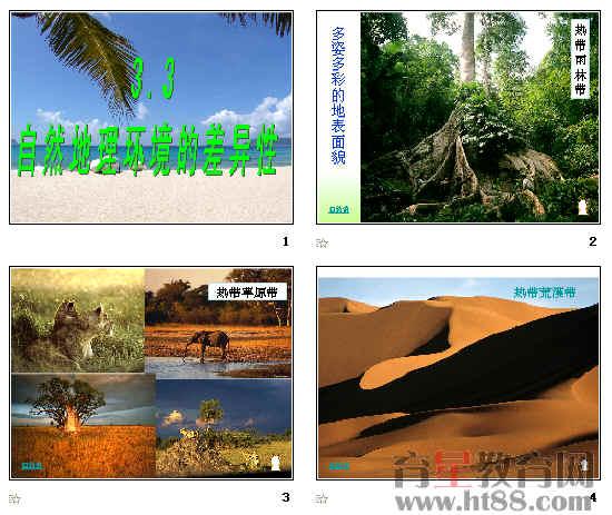 比如长江三角洲的自然环境特征和自然地理特征都是亚热带季风气候