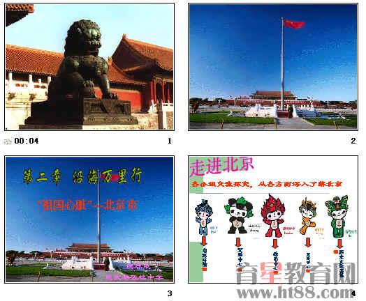 """《""""祖国心脏""""——北京市》ppt"""