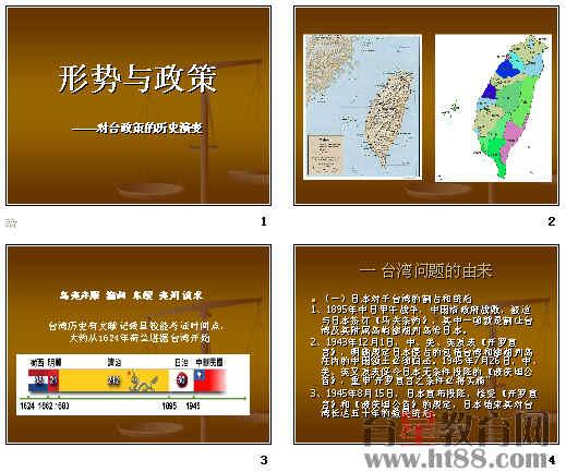 形势与政策 对台政策 的历史 演变 台湾 ppt 人教