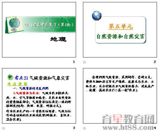 2011届高中地理总复习 气候资源和气象灾害ppt 人教课标版