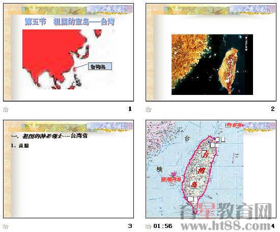 祖国的宝岛 台湾 ppt