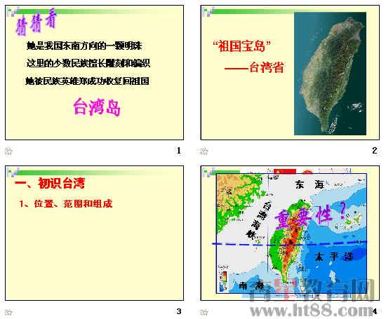 """《""""祖国宝岛""""——台湾省》ppt8"""