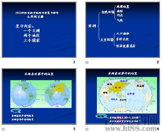 地理:第八单元东南亚课件星球版七年级下册图片   湘教版七