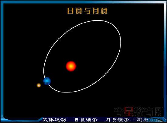 日食与月食flash动画素材