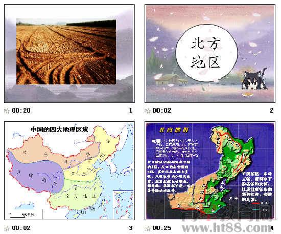 本课件讲述了我国北方地区的主要地理知识