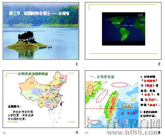 《祖国的神圣领土——台湾省》ppt13