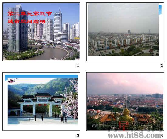 城市空间结构ppt24 鲁教版