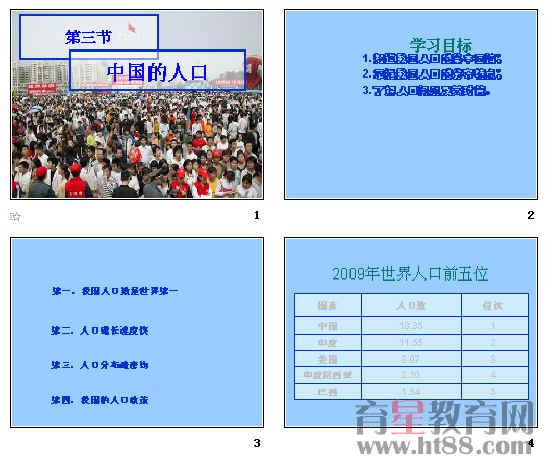 世界人口日_世界人口的分布课件