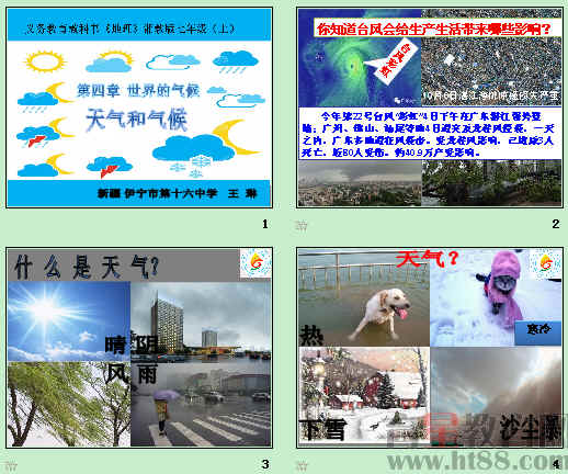 天气和气候ppt14 湘教版