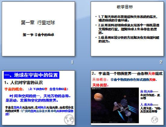 地理-高一-必修一第一章-第四节-地球的圈层结构-1