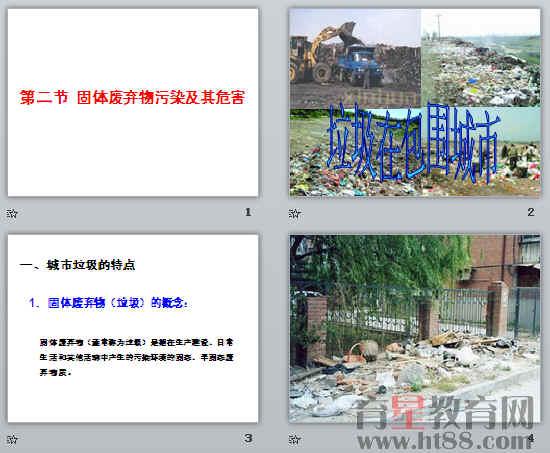 固体废弃物污染及其危害ppt1 人教课标版