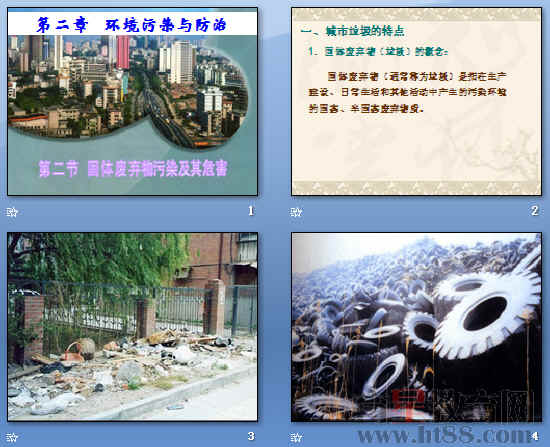 固体废弃物污染及其危害ppt2 人教课标版