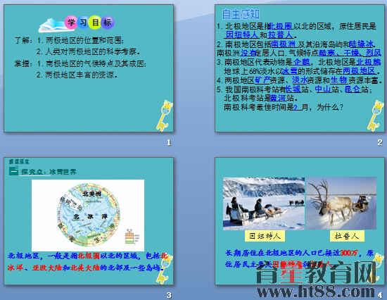 《北极地区和南极地区》ppt9