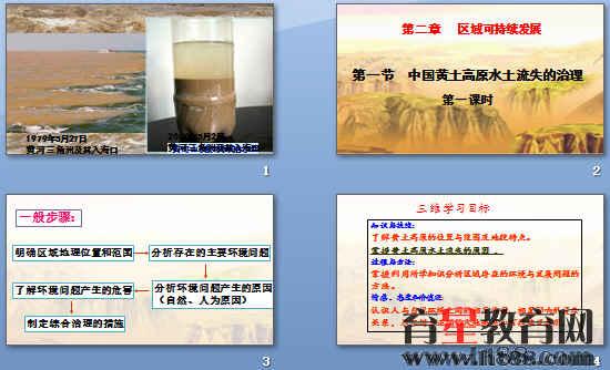 《中国黄土高原水土流失的治理》