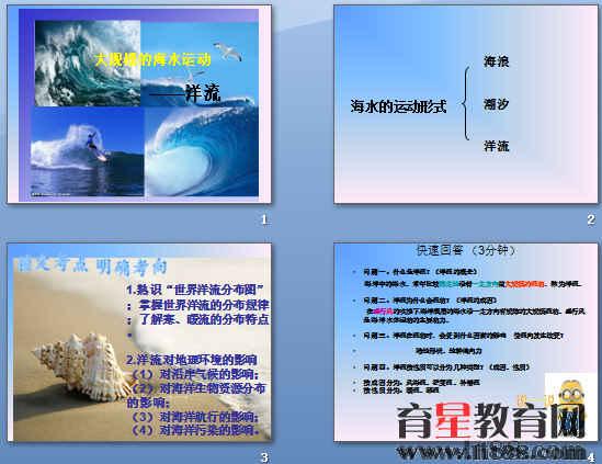 《大规模的海水运动》ppt77